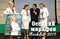 Осенний марафон • 2019 • Москва