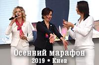 Осенний марафон 2019 • Киев