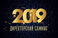 Директорский саммит 2019