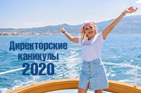 Директорские каникулы 2020 • Албания