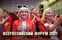 Всероссийский летний лидерский форум в Анапе
