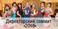 Директорский саммит 2018