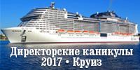 Директорские каникулы 2017 • Круиз