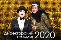 Директорский саммит 2020