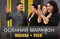 Осенний марафон • 2018 • Москва