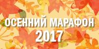 Осенний марафон • 2017