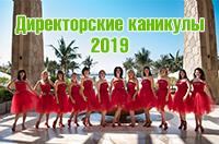 Директорские каникулы 2019