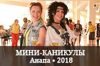 Мини-каникулы • Анапа • 2018