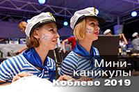 Украинские мини-каникулы в Коблево • 2019
