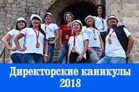 Директорские каникулы ♦ 2018